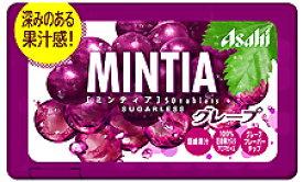 ミンティア(MINTIA)50粒(7g) グレープ、ミックスシトラスフィズ、ミックスベリーフィズよりお選びください【RCP】