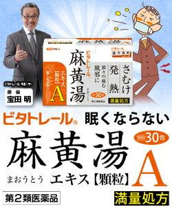 ビタトレール 麻黄湯エキス顆粒A 30包【第2類医薬品】【RCP】