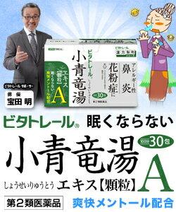 ビタトレール 小青竜湯エキス顆粒A 30包【第2類医薬品】【RCP】