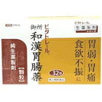 ビタトレール 御所 和漢胃腸薬(生薬・顆粒)32包【第3類医薬品】【RCP】