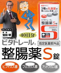 ビタトレール 整腸薬S錠 360錠【指定医薬部外品】【RCP】