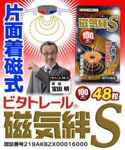 ビタトレール 磁気絆S 48粒【RCP】