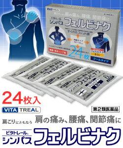 ビタトレール シンパスフェルビナク 24枚 【第2類医薬品】【RCP】