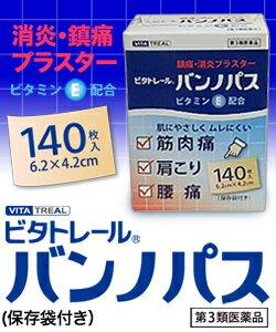 ビタトレール バンノパス 140枚【第3類医薬品】【RCP】