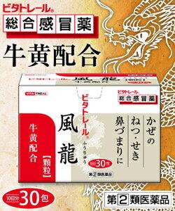 ビタトレール 風龍(顆粒)30包 【第(2)類医薬品】【RCP】