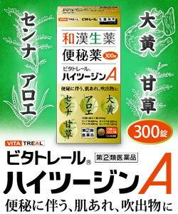 ビタトレール 和漢生薬和漢生薬 ハイツージンA 300錠【第(2)類医薬品】【RCP】