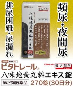 ビタトレール 八味地黄丸料 エキス錠 270錠(30日分) 【第2類医薬品】【RCP】