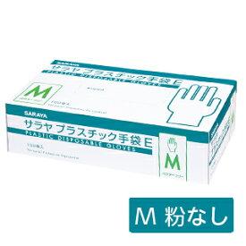 サラヤ プラスチック手袋E(粉なし) Mサイズ 100枚【RCP】