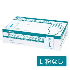 サラヤ プラスチック手袋E(粉なし)Lサイズ 100枚【RCP】