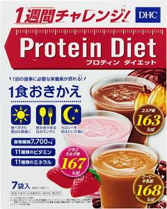 DHC【ディーエイチシー】 プロティンダイエット ココア/いちごミルク/コーヒー牛乳味 7袋入