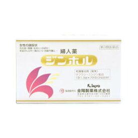【第3類医薬品】【毎日ポイント2倍】【金陽製薬】ジンホル 1.3g×72包 ※お取り寄せになる場合もございます 【RCP】