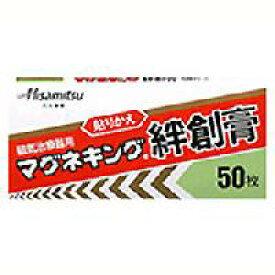 【久光製薬】マグネキング絆創膏 50枚【RCP】【10P03Dec16】