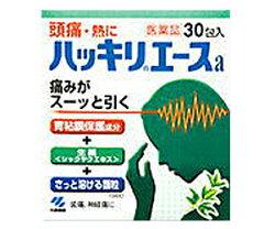 【小林製薬】ハッキリエースa30包【第(2)類医薬品】