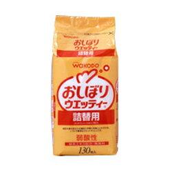 【毎日ポイント2倍】【和光堂】おしぼりウェッティー 詰替用 130枚【RCP】【HLS_DU】