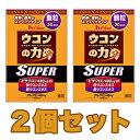 【ハウス食品】ウコンの力顆粒スーパー(1.8g*20袋) ×2個セット☆食料品 ※お取り寄せ商品【RCP】【10P03Dec16】