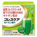 なんと!あの【大正製薬】リビタ コレスケア キトサン青汁 90g (3g×30袋) が「この価格!?」しかも毎日ポイント…
