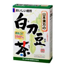 【毎日ポイント2倍】【山本漢方】100%白刃豆茶 6g×12包☆☆※お取り寄せ商品【RCP】【HLS_DU】