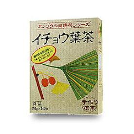 【毎日ポイント2倍】【本草製薬】イチョウ葉茶 10g×24包×2個セット☆☆※お取り寄せ商品【RCP】【HLS_DU】