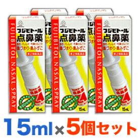 【第2類医薬品】【お得な5個セット】【湧永製薬】フジビトール点鼻薬 15mlしかも毎日ポイント2倍! 【RCP】