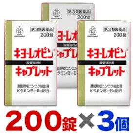 【第3類医薬品】【お得な3個セット】【湧永製薬】キヨーレオピン キャプレットS 200錠 しかも毎日ポイント2倍!【RCP】