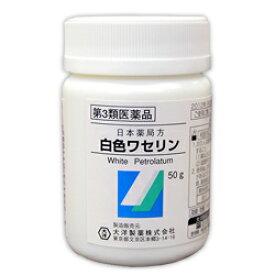 【第3類医薬品】【毎日ポイント2倍】【大洋製薬】日本薬局方 白色ワセリン 50g ※お取り寄せになる場合もございます【RCP】