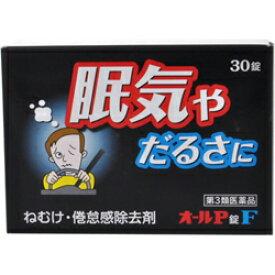 【第3類医薬品】【オール薬品工業】オールP錠F 30錠 ※お取り寄せになる場合もございます 【RCP】【10P03Dec16】