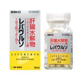 【第3類医薬品】【送料無料の5個セット】なんと!あの【佐藤製薬】レバウルソ 180錠が激安! 肝臓水解物+ウルソデオキシコール酸を配合!しかも毎日ポイント2倍!【RCP】