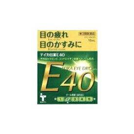 【第3類医薬品】【毎日ポイント2倍】【大昭製薬】テイカ目薬E 40 15ml ※お取り寄せになる場合もございます 【RCP】