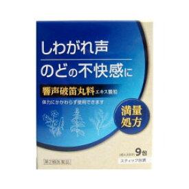 【第2類医薬品】【北日本製薬】響声破笛丸料エキス 顆粒 9包 ※お取り寄せになる場合もございます 【RCP】【10P03Dec16】