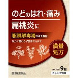 【第2類医薬品】【北日本製薬】駆風解毒湯エキス 顆粒 9包 ※お取り寄せになる場合もございます 【RCP】【10P03Dec16】