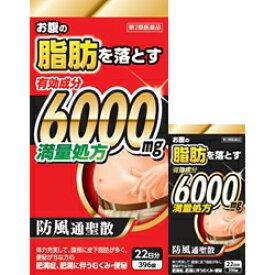 【第2類医薬品】【毎日ポイント2倍】【北日本製薬】防風通聖散料エキス錠「至聖」 396錠 ※お取り寄せになる場合もございます【RCP】