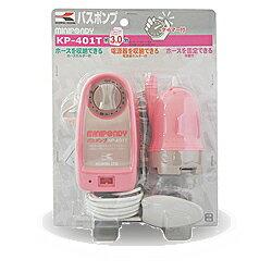 【工進】バスポンプ タイマー付きタイプKP-401T☆家電※お取り寄せ商品【RCP】【10P03Dec16】