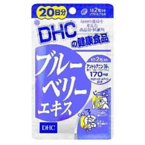 【DHC】ブルーベリーエキス 20日分 (40粒) ※お取り寄せ商品【KM】【RCP】【10P03Dec16】