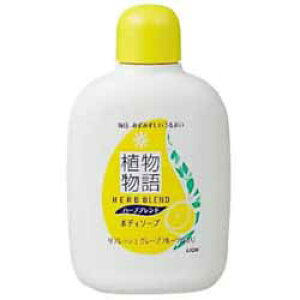 【ライオン】植物物語 ハーブブレンドボディソープ グレープフルーツの香り トラベル 90ml ※お取り寄せ商品【KM】【RCP】【10P03Dec16】
