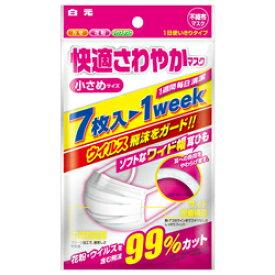 【白元】快適さわやかマスク小さめサイズ 7枚入 ◆お取り寄せ商品【RCP】【10P03Dec16】