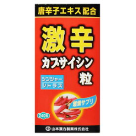【山本漢方製薬】激辛 カプサイシン粒 240粒 ※お取り寄せ商品【RCP】【10P03Dec16】
