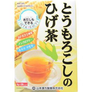 【山本漢方製薬】とうもろこしのひげ茶 8g×20包 ※お取り寄せ商品【RCP】【10P03Dec16】