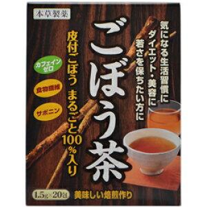 【本草製薬】ごぼう茶 1.5gX20包 ※お取り寄せ商品【RCP】【10P03Dec16】