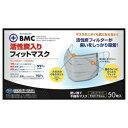 BMC 活性炭入りフィットマスク 50枚入 ※お取り寄せ商品【RCP】【10P03Dec16】