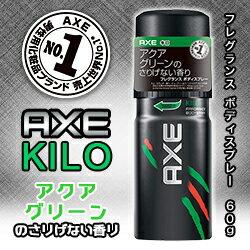 なんと!あの【アックス/AXE】フレグランス ボディスプレー キロ 60g が「この価格!?」◆お取り寄せ商品【UNI】【RCP】