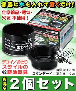【お得な2個セット】なんと!あの容器に水を入れて置くだけ!環境に優しい蚊の幼虫駆除アイテム【ハタヤ】ボウフラストッパー 出ちゃい缶 スタンダードタイプ BD−2S が「この価格?!」 しかもポイント2倍! ※お取り寄せ商品【RCP】
