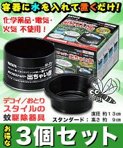 【お得な3個セット】なんと!あの容器に水を入れて置くだけ!環境に優しい蚊の幼虫駆除アイテム【ハタヤ】ボウフラストッパー 出ちゃい缶 スタンダードタイプ BD−2S が「この価格?!」 しかもポイント2倍! ※お取り寄せ商品【RCP】