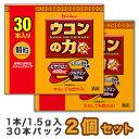 【送料無料の2個セット】【ハウス食品】ウコンの力 顆粒 30本入※お取り寄せ商品【RCP】