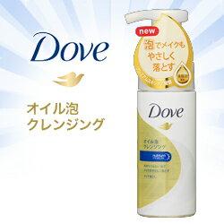 なんと!あの【ユニリーバ】ダヴ(Dove) オイル泡クレンジング 135ml が「この価格!?」 ※お取り寄せ商品【RCP】