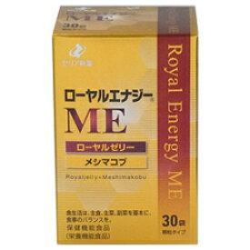 【毎日ポイント2倍】【ゼリア新薬】ローヤルエナジーME 30包※お取り寄せ商品 【RCP】