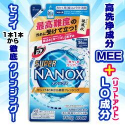 なんと!あの【ライオン】トップ SUPER NANOX(スーパー ナノックス) つめかえ用 360g が「この価格!?」 しかも毎日ポイント2倍! ※お取り寄せ商品【RCP】
