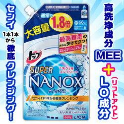 なんと!あの【ライオン】トップ SUPER NANOX(スーパー ナノックス) つめかえ用 大容量 660g が「この価格!?」 しかも毎日ポイント2倍! ※お取り寄せ商品【RCP】
