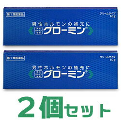 【第1類医薬品】【毎日ポイント2倍】【大東製薬】男性ホルモン軟膏 グローミン 10g×2個セット (性機能改善)※お取り寄せになる場合もございます【RCP】