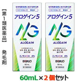 【第1類医薬品】【お得な2個セット】【佐藤製薬】アロゲイン5 60mL ミノキシジル5%配合 (抜け毛・育毛) しかも6/20(日)P2→P5倍!※お取り寄せになる場合もございます【RCP】