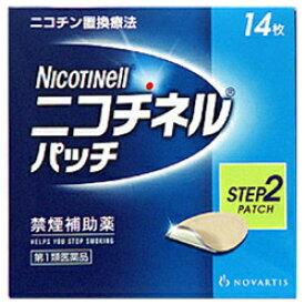 【第1類医薬品】【ノバルティス ファーマ】ニコチネル パッチ10 14枚☆☆※お取り寄せになる場合もございます【RCP】【セルフメディケーション税制 対象品】